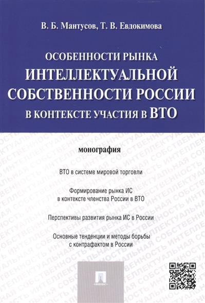 Особенности рынка интеллектуальной собственности России в контексте участия в ВТО: монография