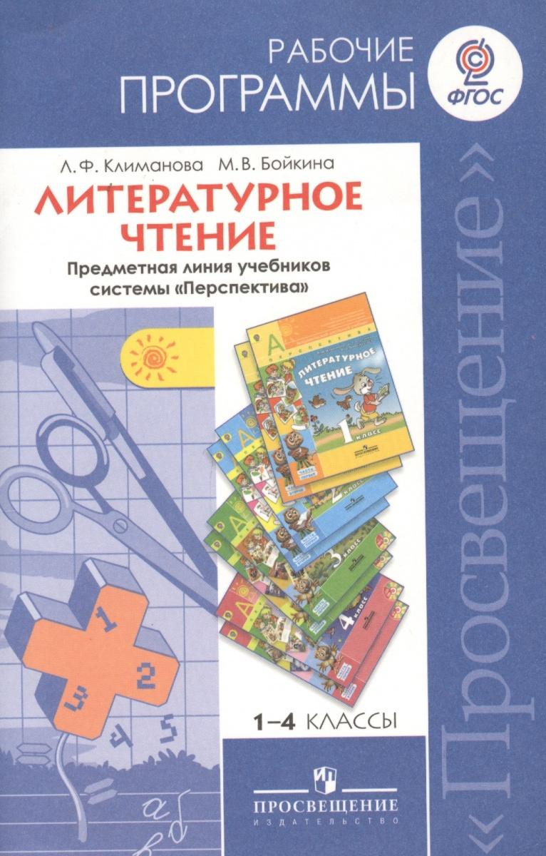 Климанова Л., Бойкина М. Литературное чтение. Рабочие программы. Предметная линия учебников