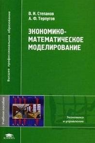 Экономико-математическое моделирование Учеб. пос.