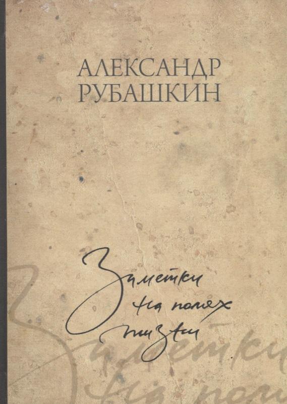 Рубашкин А. Заметки на полях жизни юрий григорьев с анекдотом по жизни заметки на лоскутках