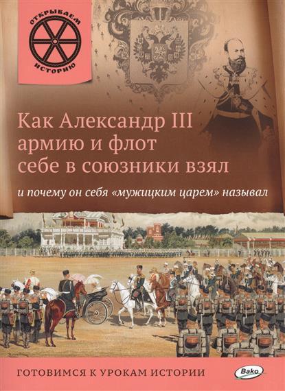 """Владимиров В. Как Александр III армию и флот себе в союзники взял и почему он себя """"мужицким царем"""" называл. Готовимся к урокам истории"""