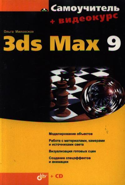 Самоучитель 3ds Max 9