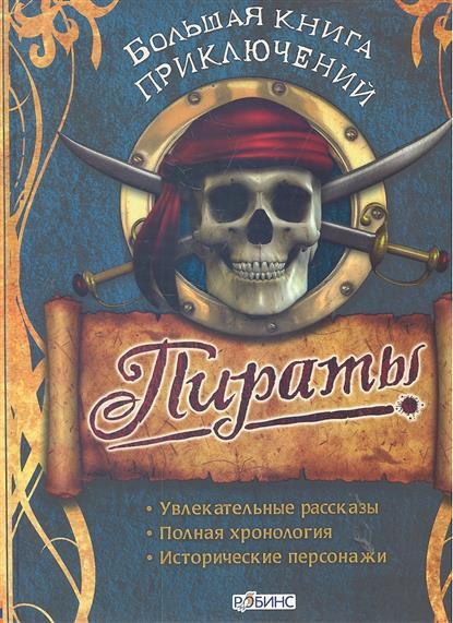 Большая книга приключений Пираты