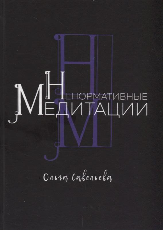 Савельева О. Ненормативные медитации