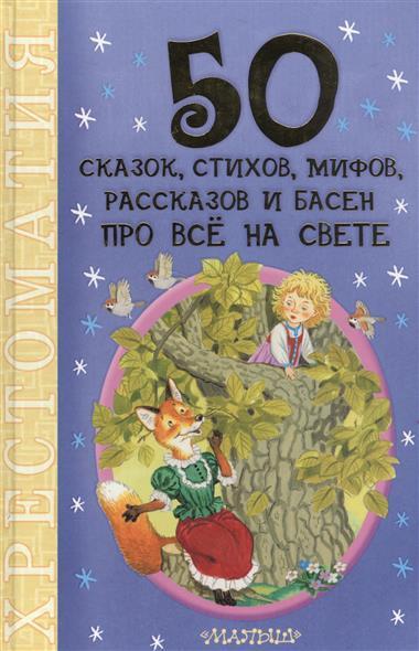 Головченко О. (ред) 50 сказок, стихов, мифов, рассказов и басен про все на свете. Хрестоматия цены онлайн