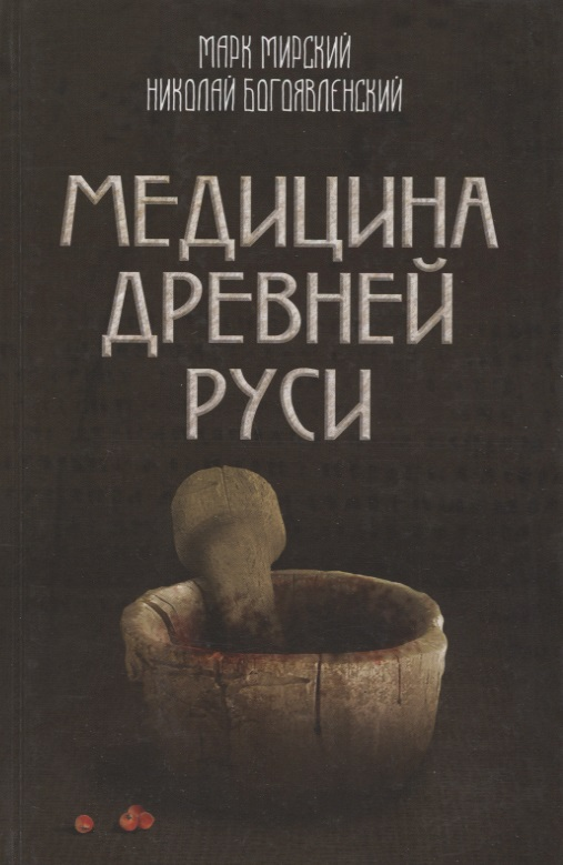 Медицина Древней Руси