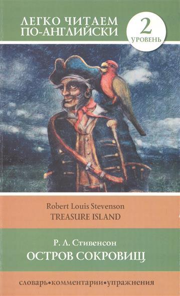 Остров сокровищ = Treasure Island. 2 уровень