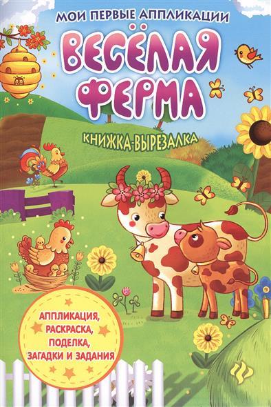 Силенко Е. (ред.) Веселая ферма. Книжка-вырезалка