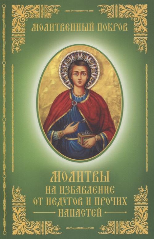 Богуславская Е. (сост.) Молитвы на избавление от недугов и прочих напастей
