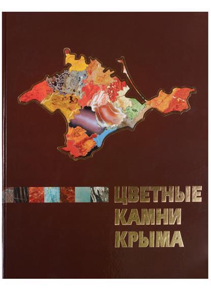 Цветные камни Крыма. Монография