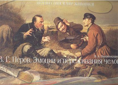 В.Г. Перов. Эмоции и переживания человека