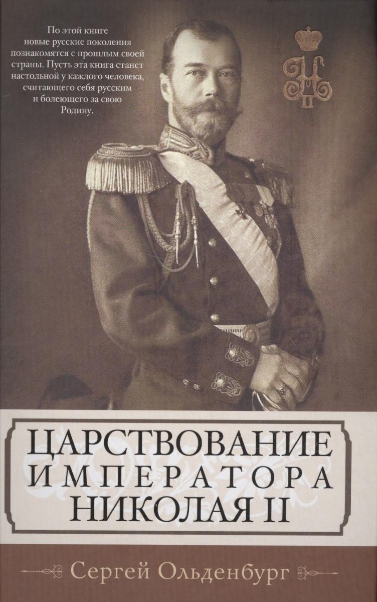 Ольденбург С. Царствование императора Николая II