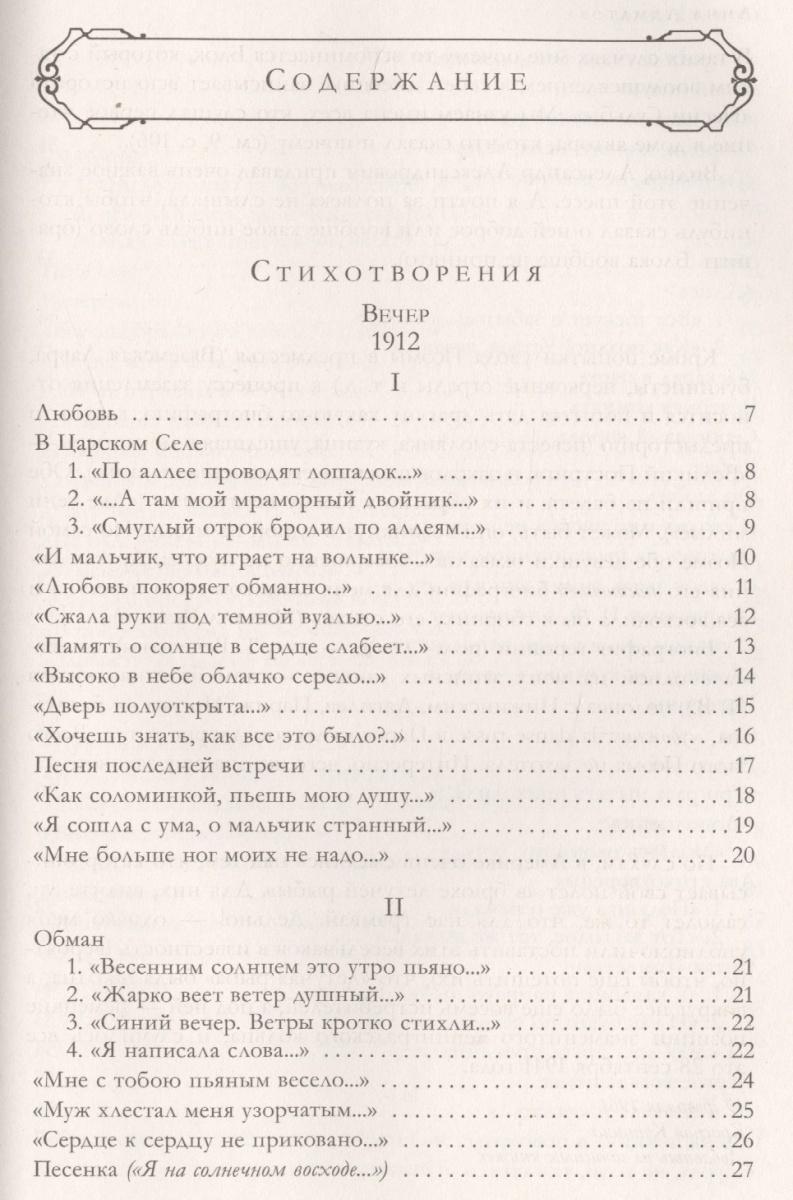 Ахматова А. Собрание стихотворений и поэм в одном томе paint me a poem
