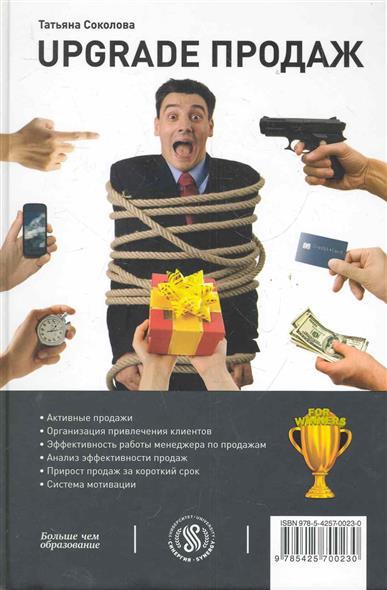 Соколова Т.: Upgrade продаж