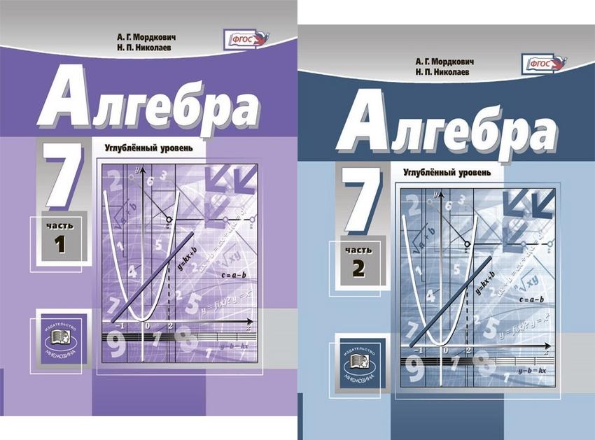 Мордкович учебник и класс задачник 9 николаев