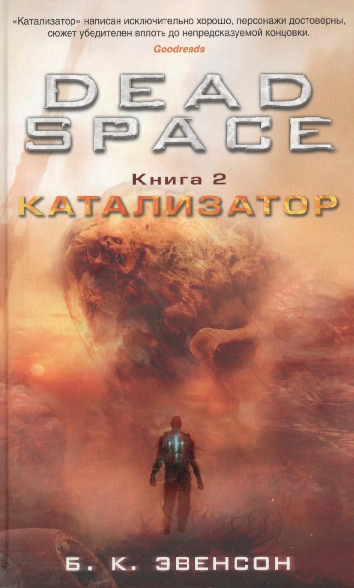 Эвенсон Б.К. Dead Space. Книга 2. Катализатор как костюмы в dead space 3