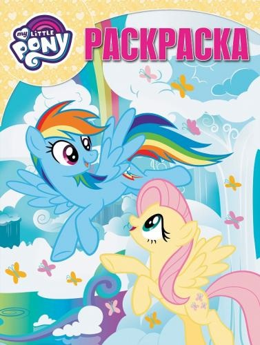 Мой маленький пони РК 18025 Волшебная раскраска