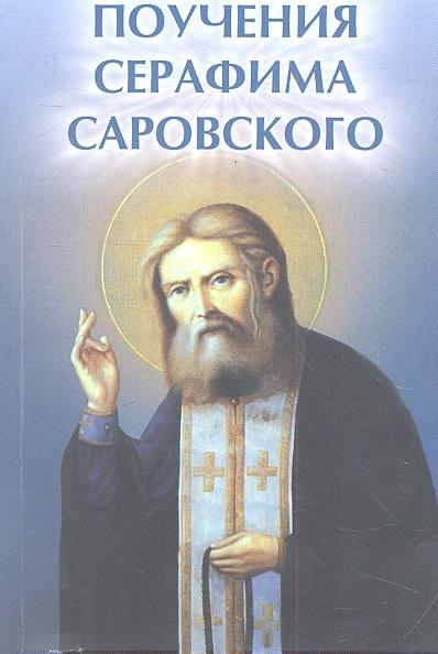 Елецкая Е. Поучения Серафима Саровского