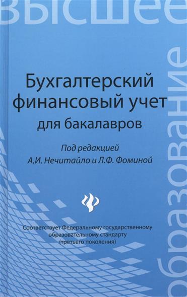 Бухгалтерский финансовый учет для бакалавров: учебник