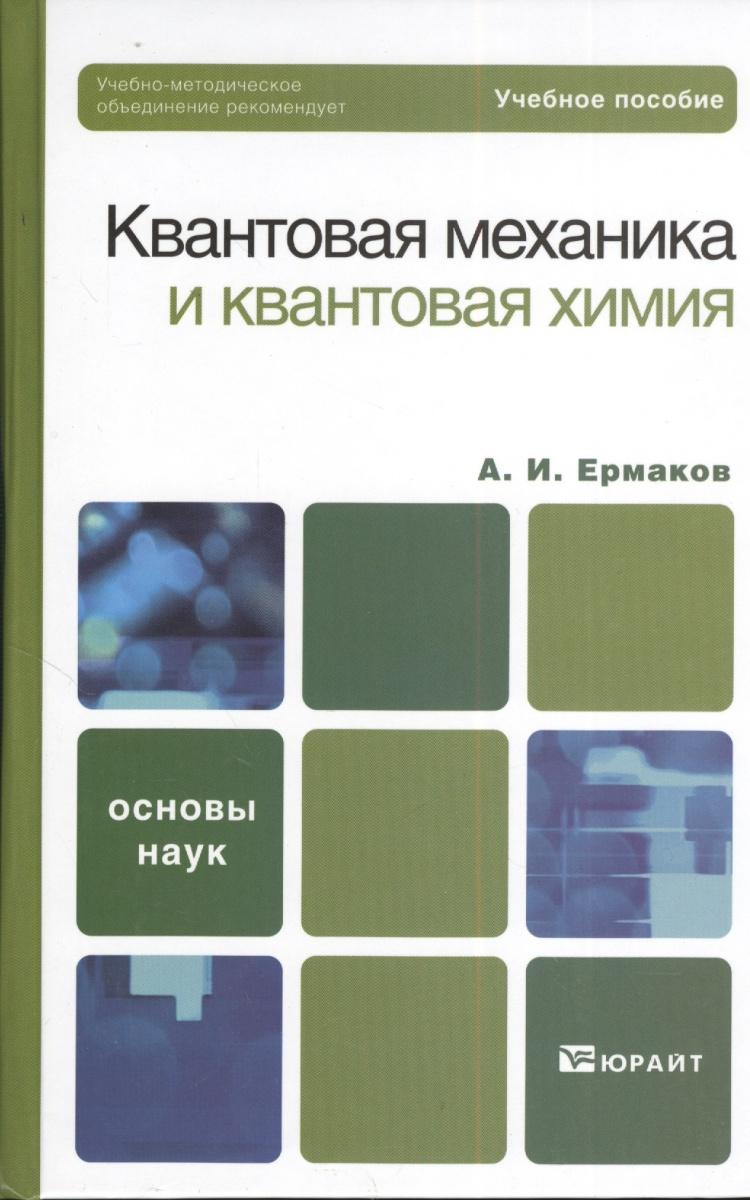 Ермаков А. Квантовая механика и квантовая химия. Учебник и практикум для академического бакалавриата цены онлайн