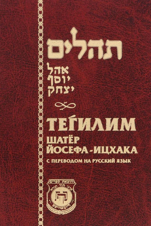 Тегилим. Шатер Йосефа-ицхака. С переводом на русский язык