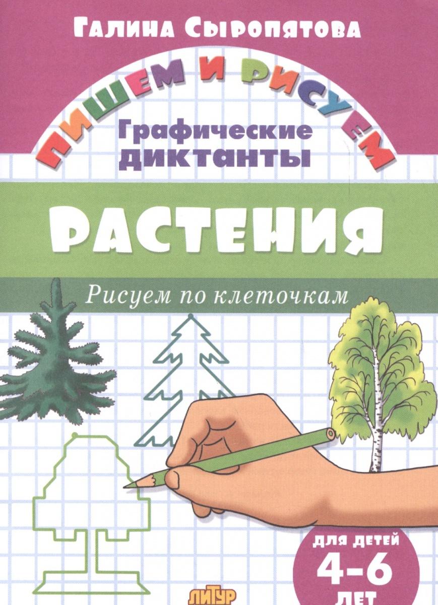Растения: графические диктанты (для детей 4-6 лет)