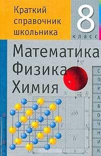 Математика Физика Химия 8 кл
