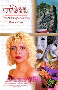 Потанина И. Русская красавица Напоследок