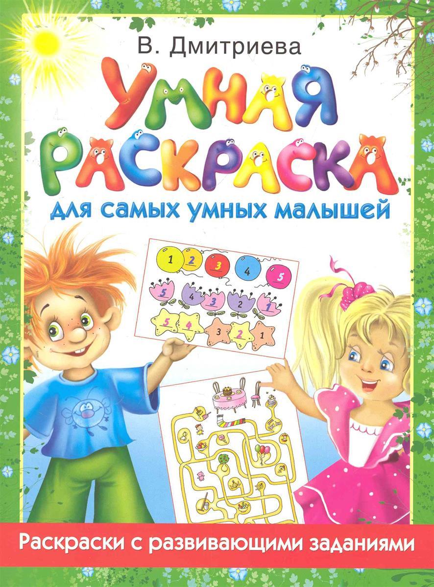 Дмитриева В. Р Умная раскраска для самых умных малышей