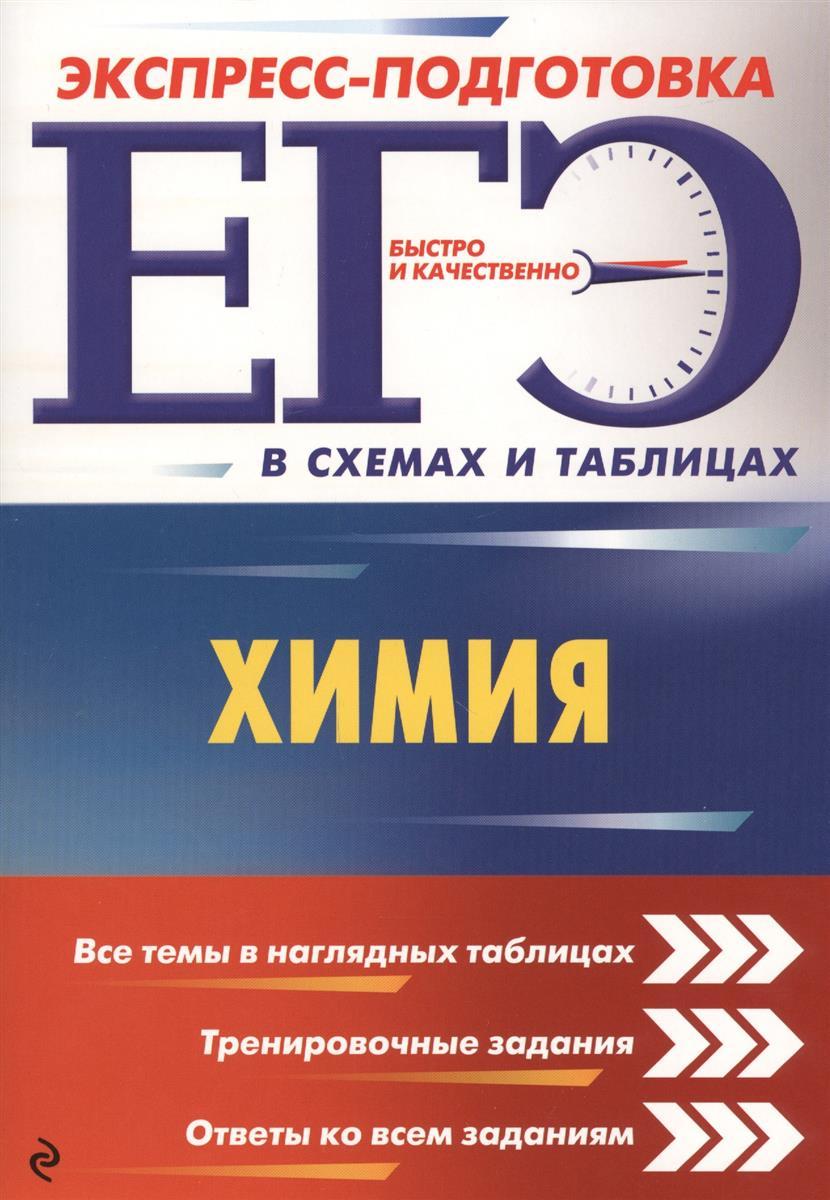 Варавва Н., Мешкова О. ЕГЭ. Химия. Экспресс-подготовка в схемах и таблицах ISBN: 9785699948697 химия в схемах и таблицах