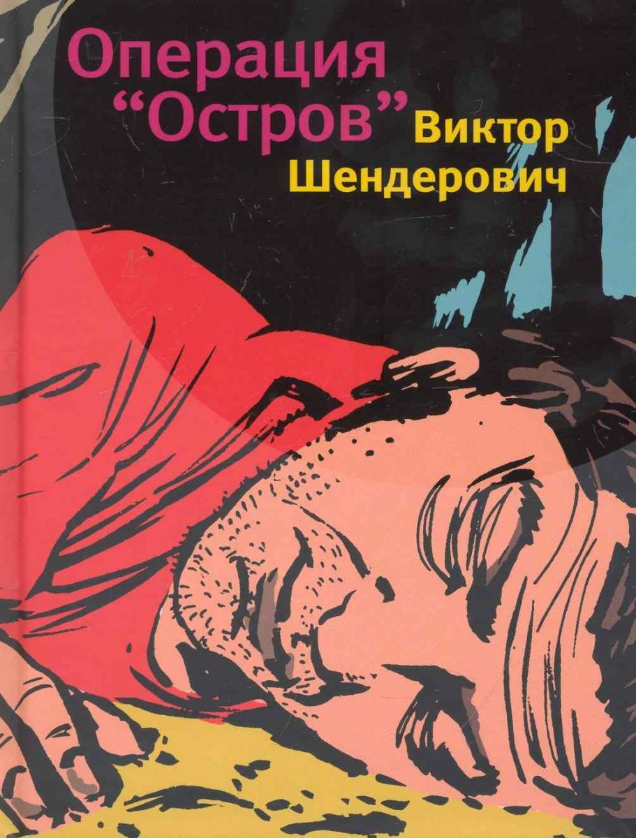 Шендерович В. Операция Остров
