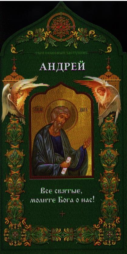 Бахолдина Н. (ред.) Святой апостол Андрей Первозванный святой апостол стахий