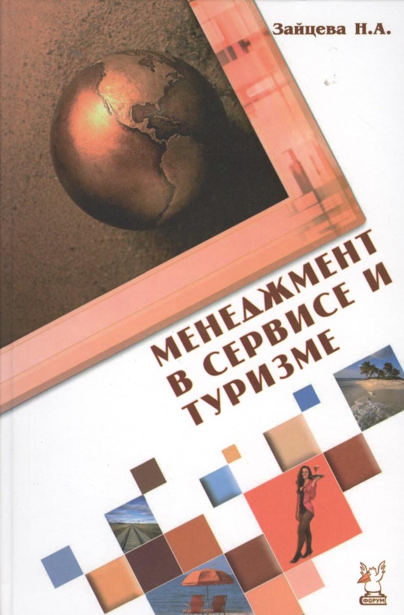 Зайцева Н. Менеджмент в сервисе и туризме: Учебное пособие. 2-е издание, дополненное