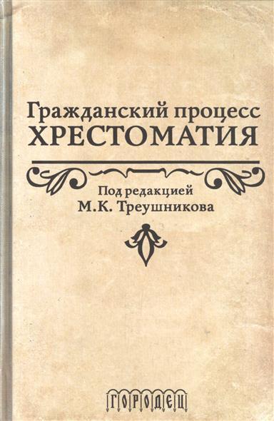 Треушников М. (ред.) Гражданский процесс. Хрестоматия. Учебное пособие
