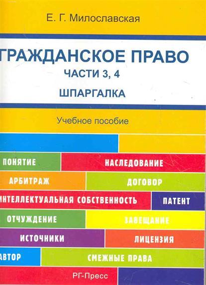 Гражданское право Ч. 3, 4 Шпаргалка