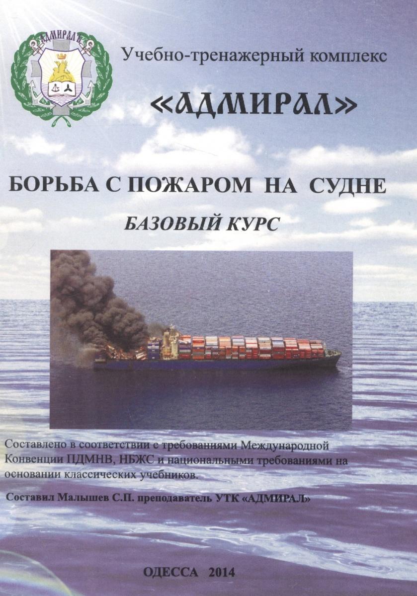 Малышев С. Борьба с пожаром на судне. Базовый курс