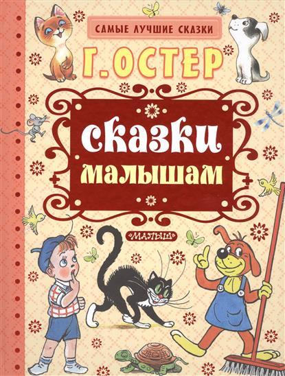 Остер Г. Сказки малышам