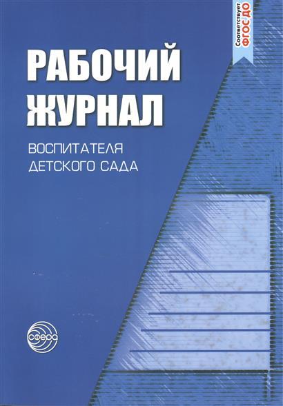 Рабочий журнал воспитателя детского сада. 4-е издание, переработанное
