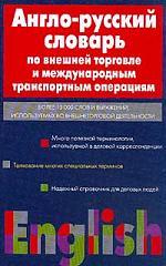 Пивовар А. Англо-русский словарь по внешней торговле и международным транспортным операциям цена