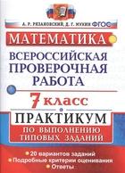 Всероссийская проверочная работа. Математика. 7 класс. Практикум по выполнению типовых заданий (ФГОС)