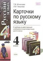 Карточки по рус. языку 4 класс