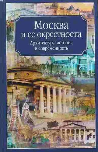 Москва и ее окрестности Архитектура Истор. и соврем.