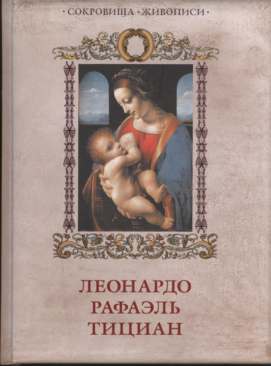 Геташвили Н., Морозова О., Яйленко Е. Леонардо. Рафаэль. Тициан недорго, оригинальная цена