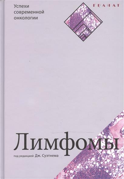 Суэтнем Дж. (ред.) Лимфомы лимфомы и лимфогранулематоз