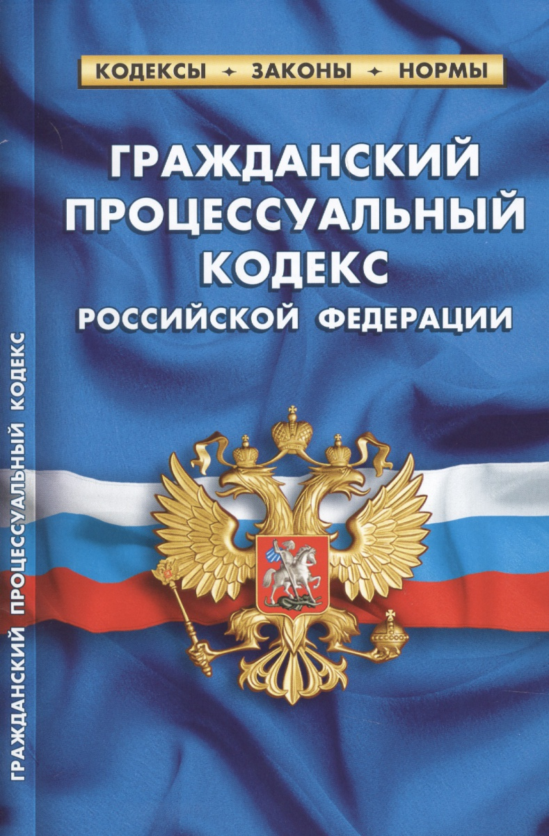 Гражданский процессуальный кодекс Российской Федерации. По состоянию на 1 октября 2017 года