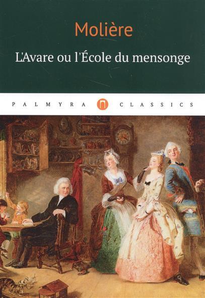 Moliere L`Аvare ou l`Ecole du mensonge ISBN: 9785521004911 chagrin d ecole