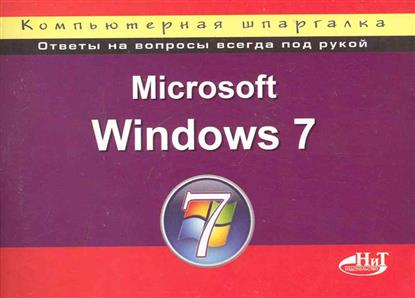MS Windows 7 Компьютерная шпаргалка