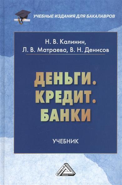 Калинин Н., Матраева Л., Денисов В. Деньги. Кредит. Банки: Учебник