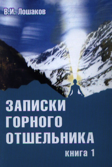 Лошаков В. Записки горного отшельника. Книга 1 аркадий львович лошаков азбука бильярда