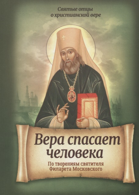 Санчес И. (сост.) Вера спасает человека. По творениям святителя Филарета Московского